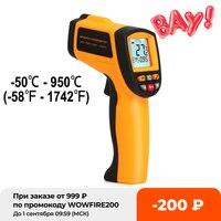 RZ ИК инфракрасный термометр тепловизор Ручной цифровой электронный открытый Бесконтактный лазерный пирометр точечный пистолет термометр ...