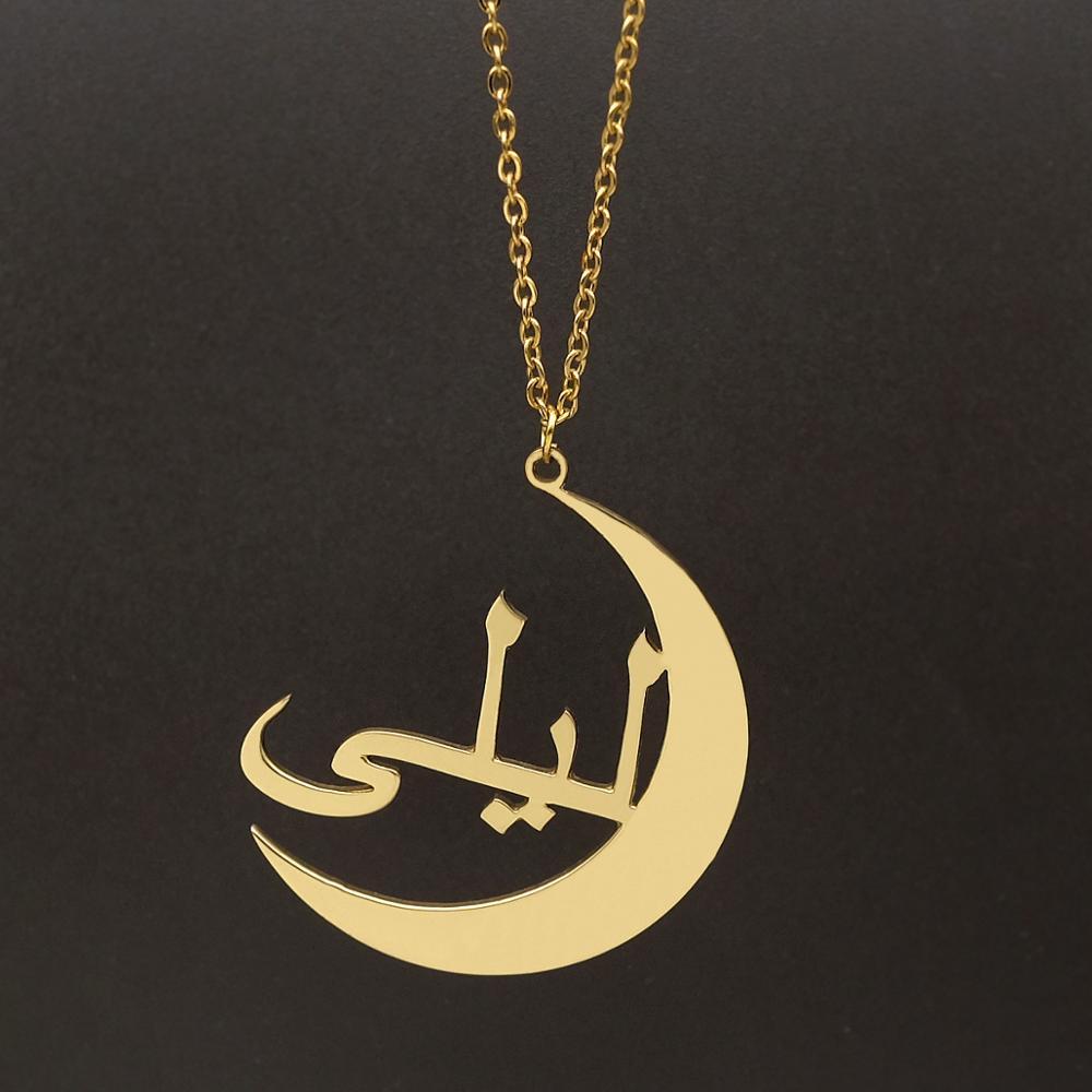 Ожерелье с арабским именем, ожерелье с арабским именем на заказ, ожерелье с арабским именем на заказ, арабские украшения на заказ, подарок дл...