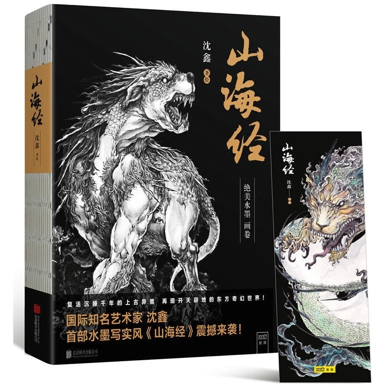 New Shan Hai Jing Chinese Ink Painting Stress Coloring  Book Style Sketch Drawing Art Book With 120 Beautiful Monster Pictures