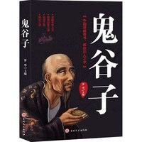 Guiguzi Social Communication skills talking art book philosophy meaning Wisdom Emotional Strategy book for adult