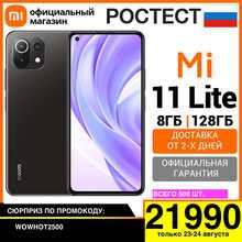 Xiaomi Mi 11 Lite RU 8+128ГБ,[Ростест, Доставка от 2 дня, Официальная гарантия]
