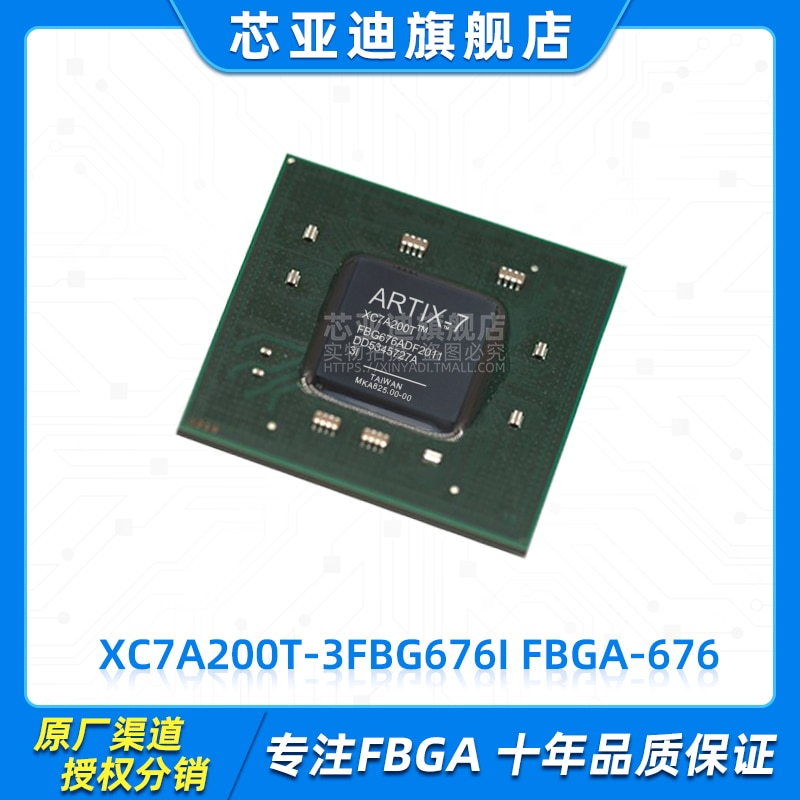 XC7A200T-3FBG676I FBGA-676 -FPGA