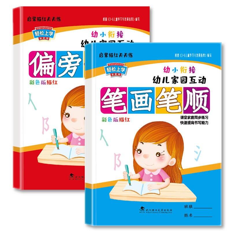 Дошкольного возраста ударов и ударов, а также радикально книга для копирования на кальку детская просвещение китайские иероглифы для начин...