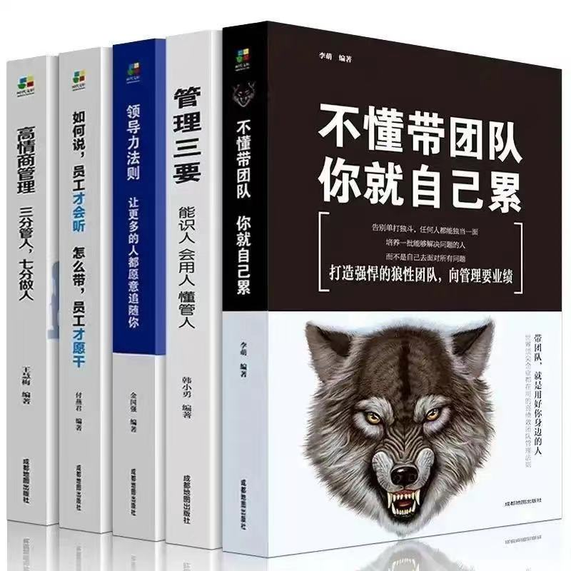 jo owen management rules 50 new rules for managers 5 Books Success Books Lead a team/Three Essentials of Management/Leadership Rules/High EQ Management Chinese Adult Book