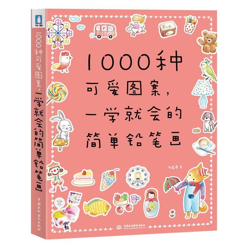 pencil drawing techniques and articles 100 kinds of flower Books 1000 Kinds Of Cute Patterns A Simple Pencil Drawing  Sketch Art Foundation Painting Book For Adult Children Libros Livros