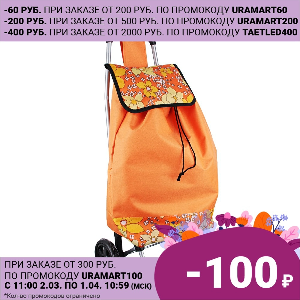 VETTA Тележка + сумка, грузоподъемность до 30кг, брезент, ЭВА, 35*28*92CM, колесо d15см, WQ 111 Хозяйственные сумки      АлиЭкспресс