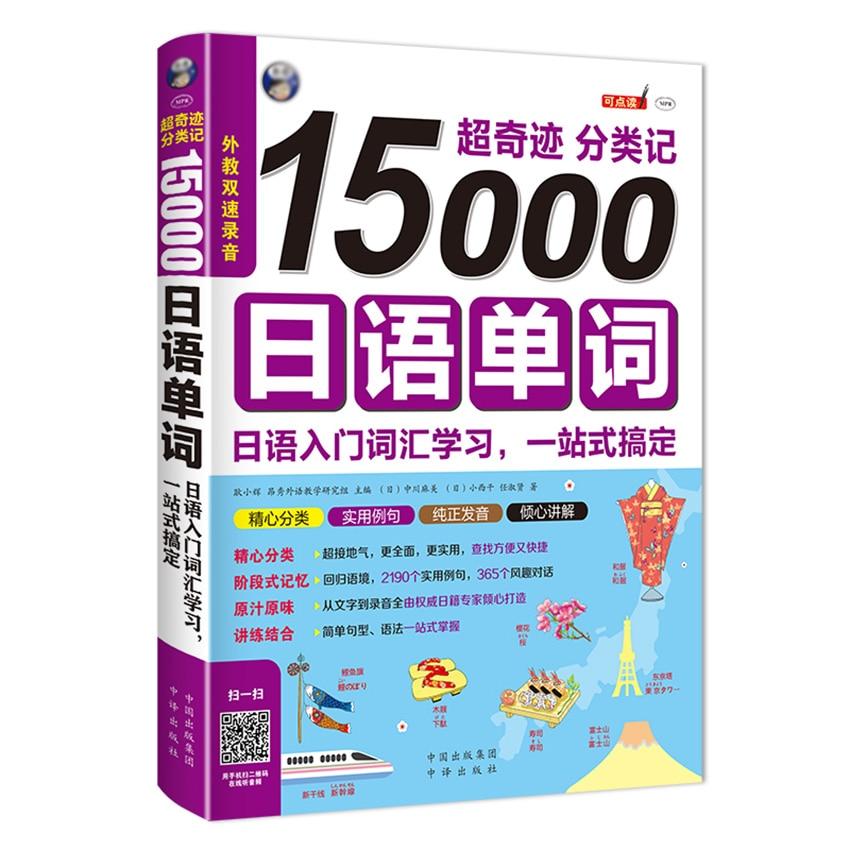 Фото - 15000 Japanese Words Language Books Beginners Learning Primary Vocabulary Book Dictionary, Students Manual Basic Japanese Books primary french dictionary learn with words