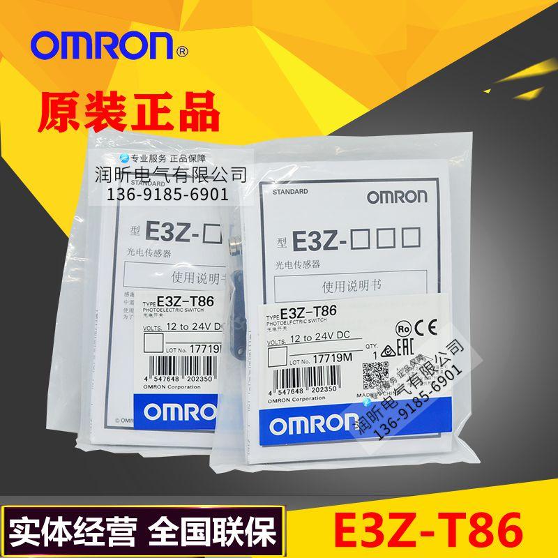 E3Z-T86 E3Z-T66 E3Z-R66 E3Z-D87 Omron 100% novo e original