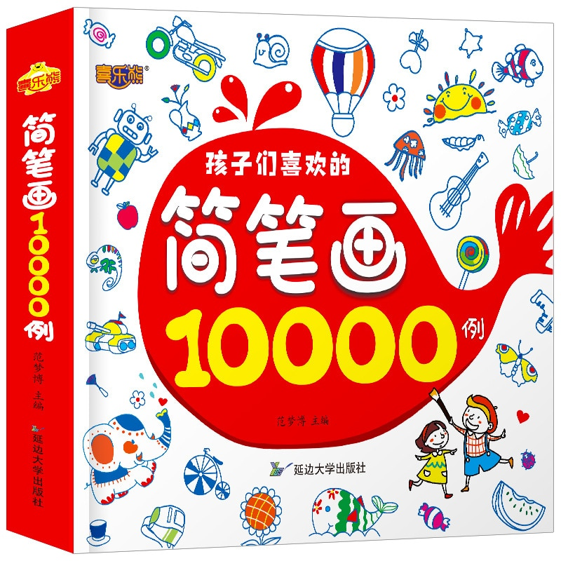 Stick Figure 10000 Cases Hand-painted Children's Stick Figure Coloring Book Daquan Introduction Tutorial Book Drawing Book Paint kensuke okabayashi figure drawing for dummies