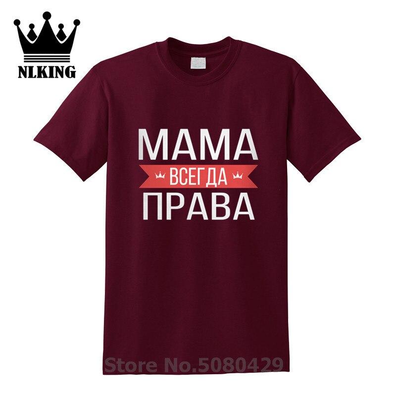 Divertida mamá rusa siempre tiene la razón tipografía Kanagawa camisetas tambor batería voleibol bicicleta de verano de manga corta Camiseta de algodón
