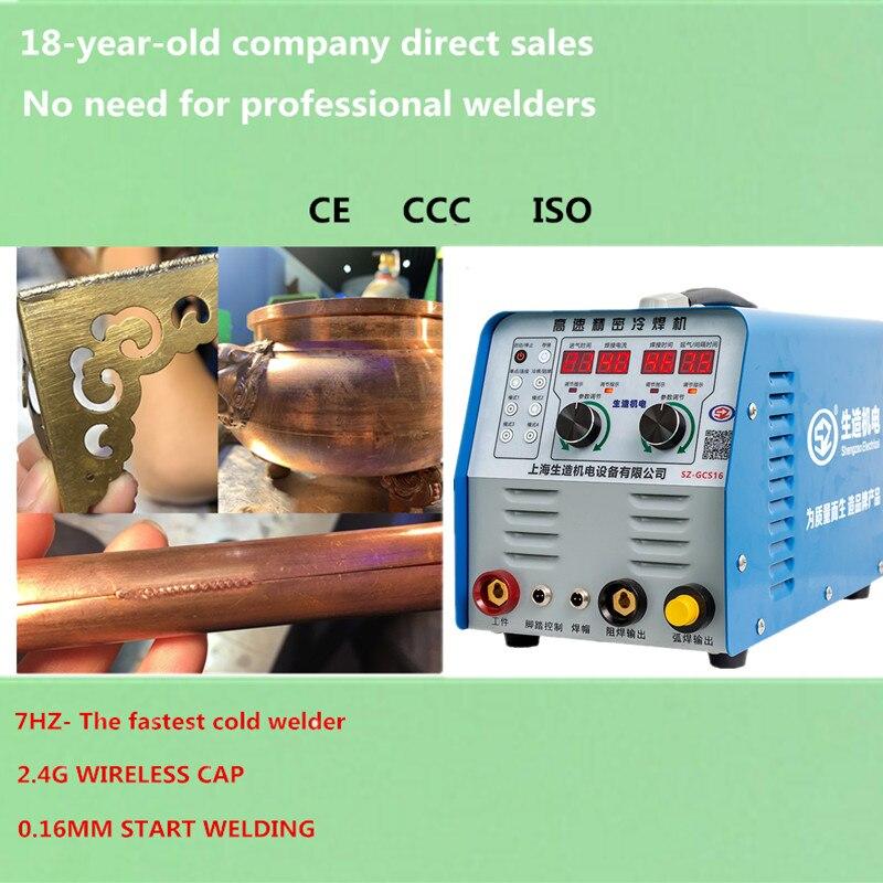 عالية السرعة الدقة الباردة لحام آلة SZ-GCS16 ذكي الدقة متعددة وظيفة نبض الفولاذ المقاوم للصدأ Tig لحام