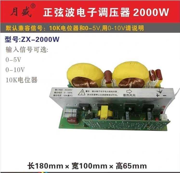 مرحلة واحدة موجة جيبية الجهد منظم ، محض الشرط موجة الإلكترونية الجهد المنظم ، يعتم: ZX-300W-2000W