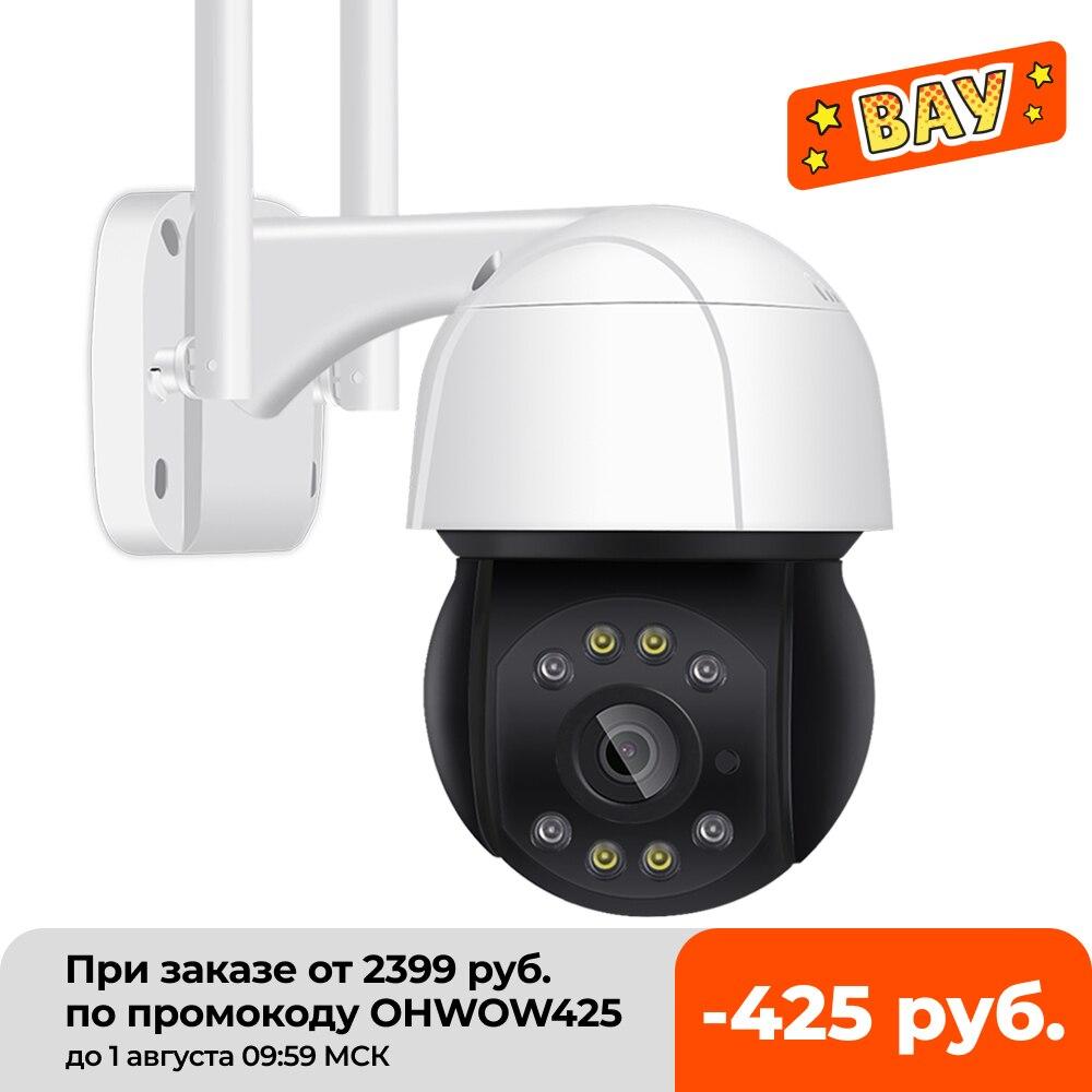 5MP واي فاي كاميرا متحركة H.265 3MP 4X التكبير الرقمي كشف الإنسان PTZ IP كاميرا في الهواء الطلق 2MP السيارات تتبع سحابة كاميرا IP لاسلكية