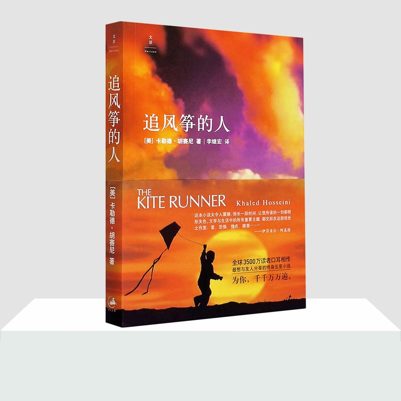 Kite Contemporary Literature Chinese Novel Bestseller Friendship and Betrayal Love and Redemption War and humanity Libros hardwick e seduction and betrayal