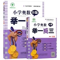 2 booksset new primary school mathematical olympiad grade one vol ab first grade mathematics thinking training exercise book
