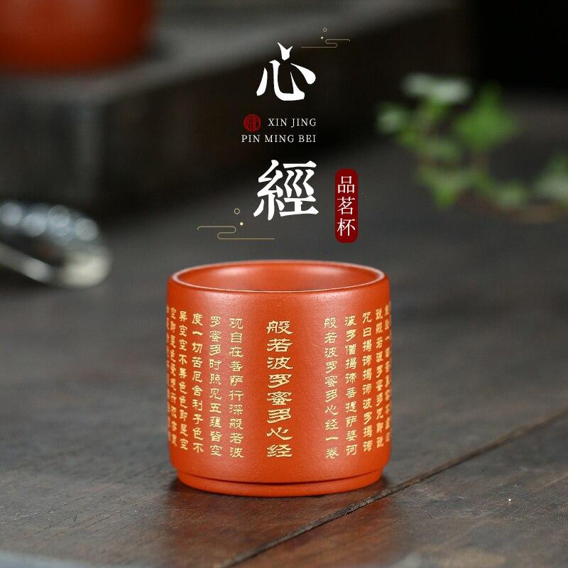 كوب شاي من الرمل الأرجواني الخام ، فقرات TaoYuan ، كوب عينة ، كوب شاي بثلاثة قلب ، كوب سوترا كبير 58 يوان/فقط 100 سم مكعب