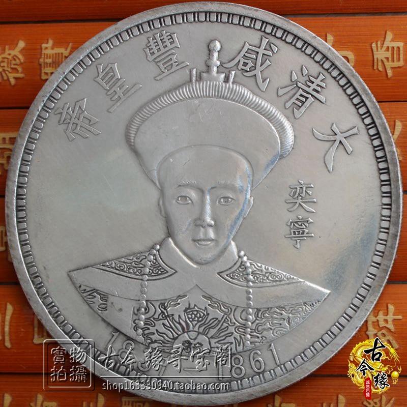 Антикварная коллекция из десяти юаней серебряных юаней сикаи серебряных монет императора Сянфэн династии Цин