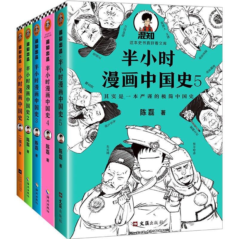 Полный набор получасовых комиксов китайская история/история мира История раннего детства литература раннего развития книги для студентов