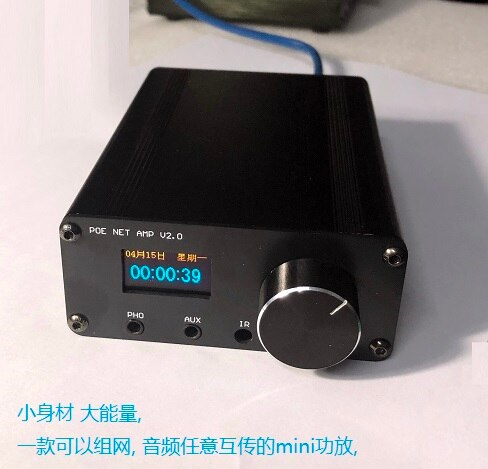 POE network amplifier multiparty conference system IP public broadcasting bidirectional intercom module