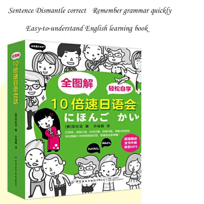 Японские языковые книги, 10-скоростные учебные пособия для изучения словарного запаса, с нулевым стандартом, японские учебники для обучения