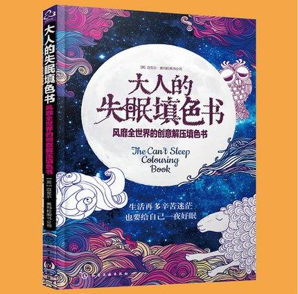 Libro de colorear para adultos The Cant Sleep, libro de dibujo para aliviar el estrés, Graffiti, pintura, dibujo, libros para colorear antiestrés
