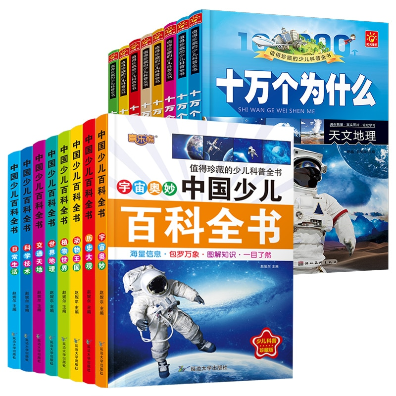 16pcs/set hundred thousand whys Children's encyclopedia Popular science reading Science and technology / life knowledge book недорого