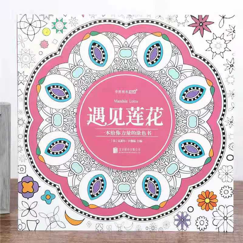 Fashion Mandala Lotus Coloring Book For Children Adult Relieve Stress Kill Time Graffiti Painting Drawing Book 126 Page Learn