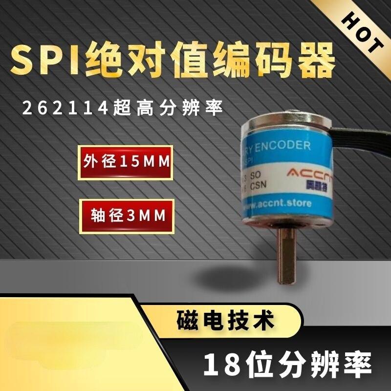 مغناطيسي صغير صغير الحجم فائق الدقة 16/18 بت القرار المطلق التشفير SPI الإخراج