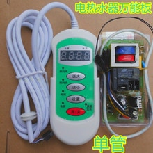 Electric water heater accessories universal control board Universal circuit board motherboard