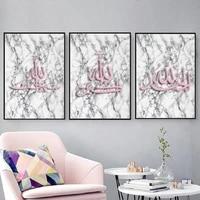 marble stone islamic wall art pink calligraphy wall art poster subhanallah alhamdulillah allahuakbar canvas wall art pictures