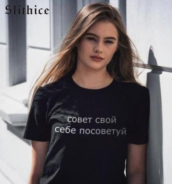 Slithice aconseja tu consejo moda femenina camiseta superior manga corta inscripción rusa letra impresa mujer camiseta Hipster