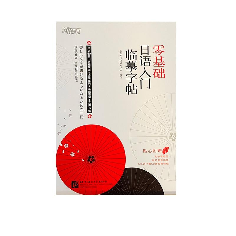 Японская тетрадь с нулевым перечнем базовых книг, Стикеры для письма от руки для студентов, обучение японскому начинающему, практика каллиг...