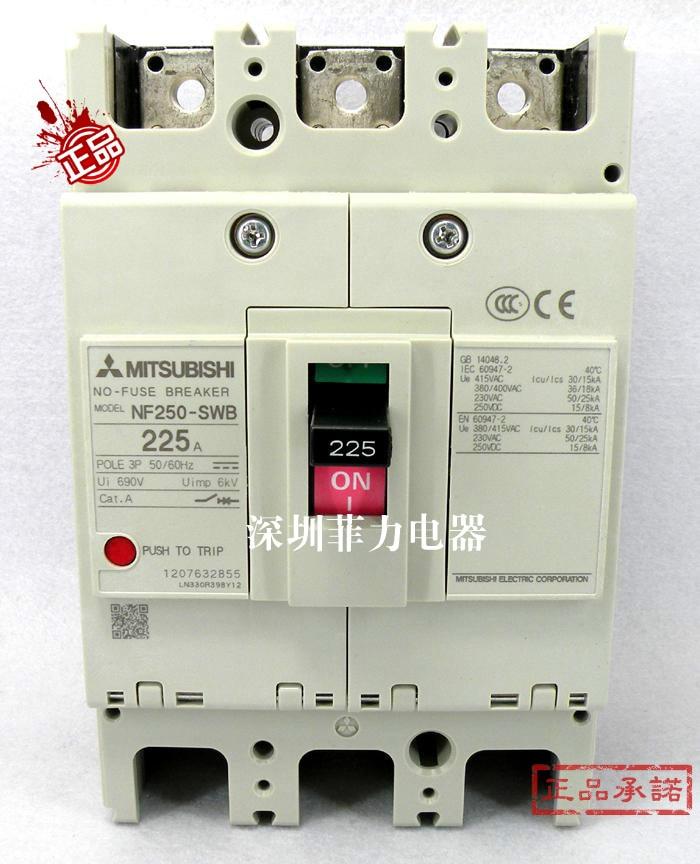 NF250-SWB 2P