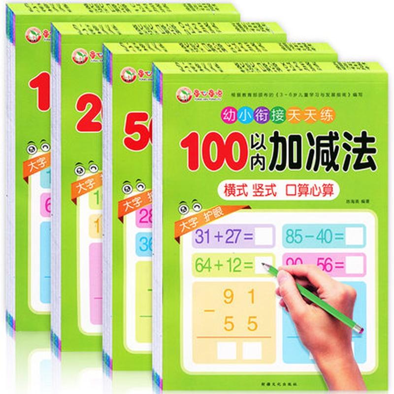 4/PCS mouth calculation mental arithmetic daily training plus subtraction children mathematics exercise book
