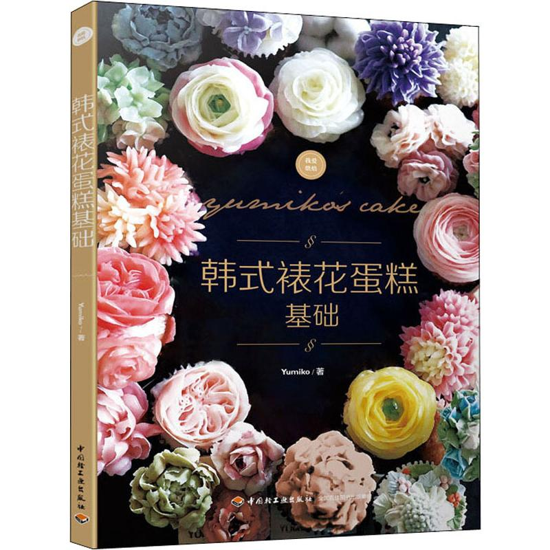 Genuine  Decorating Cake New Book Korean-Style Basics Decorating Techniques Squeezing Color Matching Skill Professional Textbook