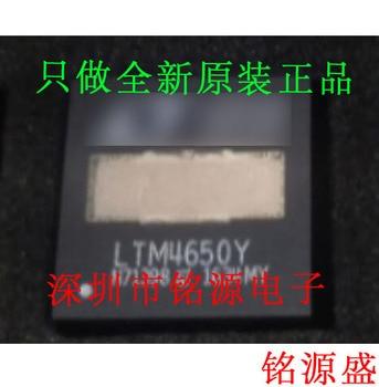 Free shipping   LTM4650EY LTM4650Y LTM4650 BGA144    10PCS
