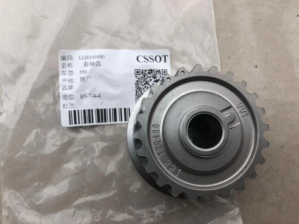 Engrenagem do eixo de manivela da correia dentada para o chinês saic roewe 550 mg6 1.8t motor do carro auto peças lhh100480