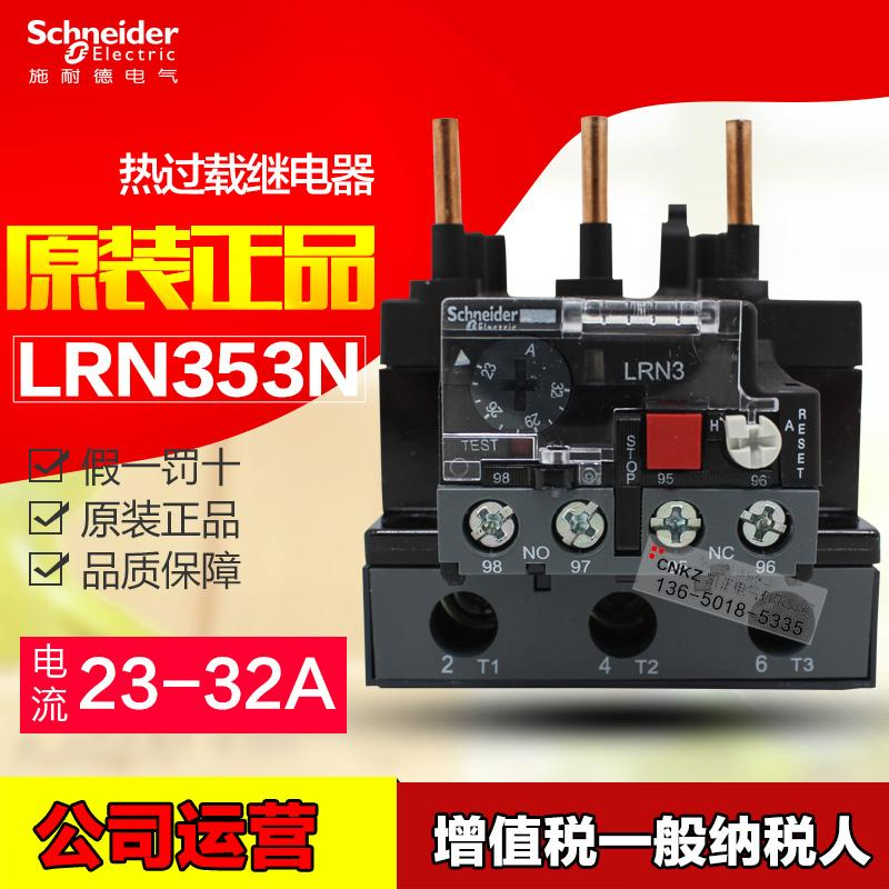 Relé de sobrecarga térmica original auténtico Schneider LRN353N 23-32A en lugar de LRE353N
