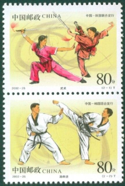 2 Pçs/set Nova China Post Stamp 2002-Artes Marciais e Taekwondo 26 Selos MNH