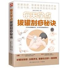 การศึกษาCupping & Scraping Therapy Health Care Bookจีนแบบดั้งเดิมจีนคู่มือ