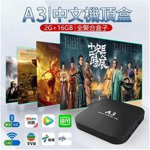 2020 Newest A3 TV BOX Chinese box CHINESE TV BOX HongKong Taiwan HD Channels Android IPTV live Streaming box