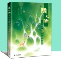 chinese ancient style watercolor painting coloring entry book watercolor drawing technique landscape painting tutorial book