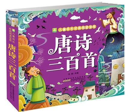 Китайский мандарин история книга китайский триста песен книга для детей студентов учится китайский пин Инь пиньинь ханзи