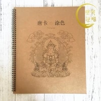 thangka made buddha made with gold hand made with color adult meditation decompression of the book