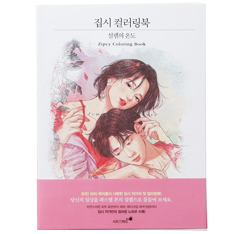 Korean Heart Temperature Adult Art Painting Book Filling Book Lovers Relief Stress Graffiti Painting Drawing Coloring Book