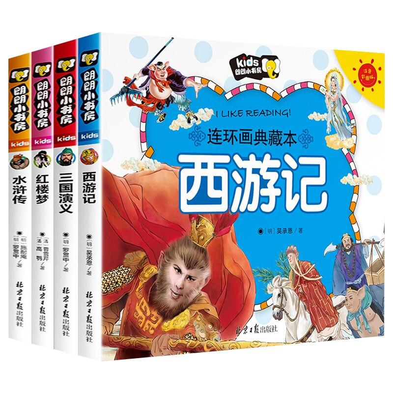 Livres chinois quatre bandes dessinées célèbres, édition pour enfants d'âge préscolaire, coloriage et dessin, Pinyin, livres