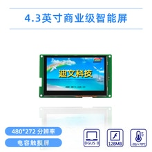 4.3 Inch Capacitive Touch Screen DMT48270C043_07WT Music Player DGUSII Screen