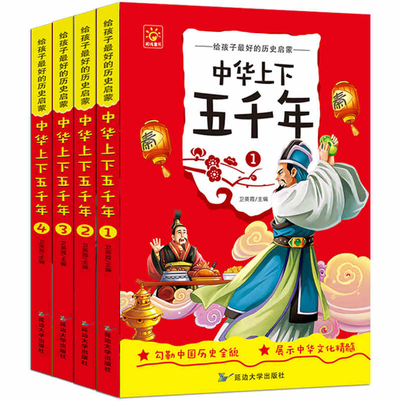 Chinese five thousand histoy book color pinyin Chinese children's literature classic book students ancient history story books new chinese history book with pinyin for children the history of china five thousand years children s literature books