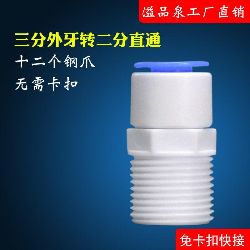 Shorts diente exterior Go Conector recto bipartito K1046 máquina de negocios filtro bomba de botella de agua tubería instalación 2 C