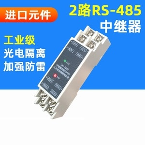 RS232/485 to RS485 repeater hub isolator signal amplification anti-interference photoelectric isolation lightning protection